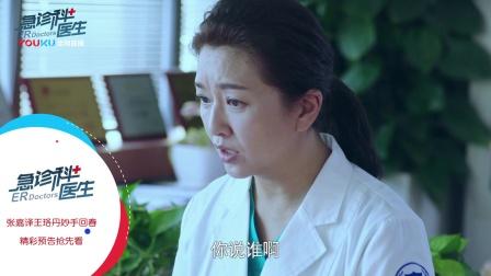 急诊科医生40预告:何建一的不理解使得江晓琪流泪离去