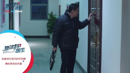 急诊科医生41预告:何建一夜访江晓琪家不料吃了闭门羹