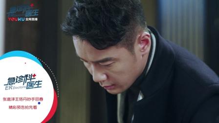 急诊科医生42预告:方志军锒铛入狱郑岚畏罪自杀