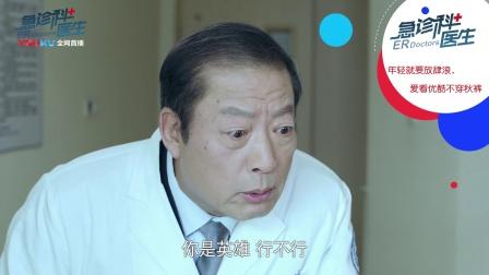 急诊科医生43预告:何建一与江晓琪在急诊室狂撒狗粮
