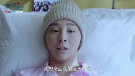 《急诊科医生》【江珊CUT】37 刘慧敏探病女儿 一脸宠溺