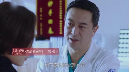 急诊科 医生 精彩看点02:刘苗被推上手术台 刘凯营救遇险