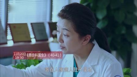 急诊科医生 精彩看点03:海洋手术后误将纱布遗留在患者腹中