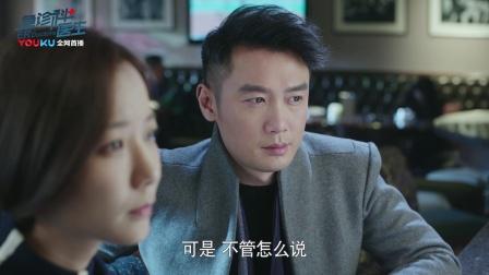 《急诊科医生》【王珞丹CUT】38 江晓琪跟老同学聊初心