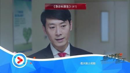急诊科医生 卫视预告01:郑岚阴谋败露 张嘉译坦白王珞丹关系