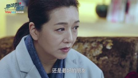 《急诊科医生》【江珊CUT】41 刘慧敏坦言与闺蜜三角恋 被渣男伤害