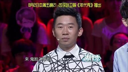 预告:华妃《年代秀》扮丑完胜表情帝  胡夏翻白眼卖萌