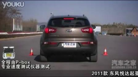 2011款 东风悦达起亚智跑2.4PREMIUM AT 四驱版 性能测试
