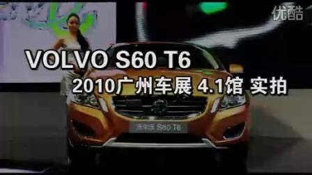 汽车之家—沃尔沃S60 T6 2010广州车展实拍