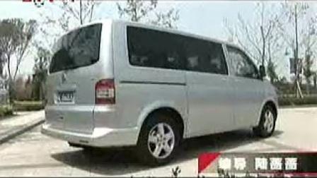 我爱我车-多功能商务车Multivan T5