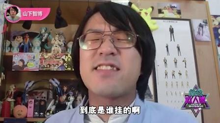 中日润滑油 山下智博介绍日本奇葩校规笑不停