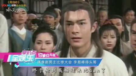 偶像剧男主比惨大会 李易峰得头筹 161027