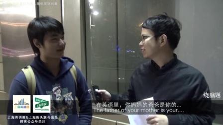 街头大战!老外的中文PK国人的英语