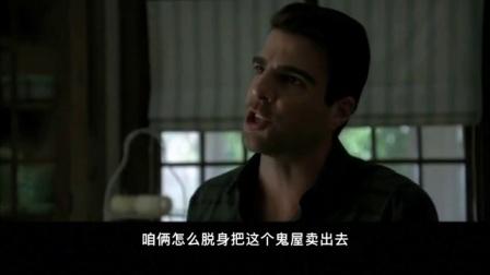 【刘哔】温情解说之《美国恐怖故事第一季:谋杀屋》04