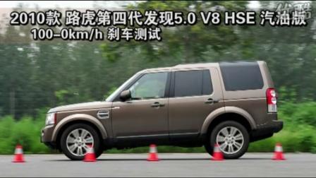 2010款 路虎第四代发现5.0 V8 HSE性能测试