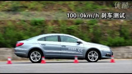 2010款一汽-大众CC 2.0T至尊型性能测试改