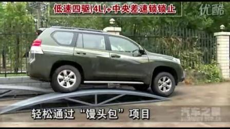 2010款 一汽丰田-普拉多 4.0L TX 越野性能测试