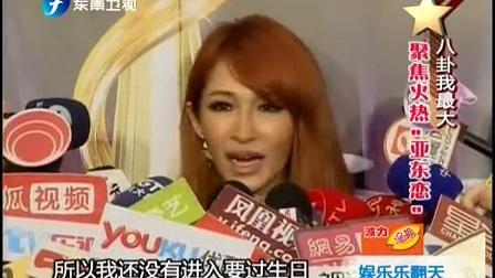 """八卦我最大:聚焦火热""""亚东恋""""[娱乐乐翻天]"""