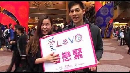 爱在街边爱在身边 香港 为爱负责