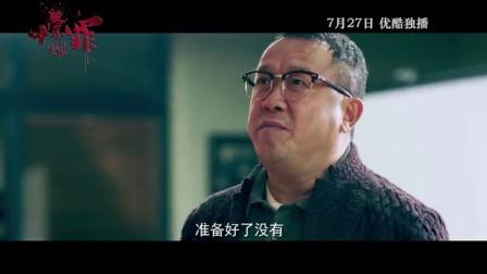 《十宗罪》曝终极预告 张翰遭性命威胁