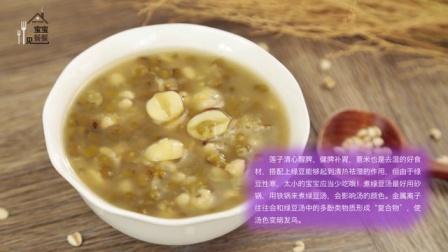 清热解渴 绿豆薏米莲子粥