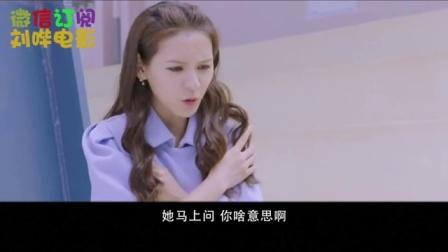 【刘哔】辣眼神剧吐槽之《亲爱的,公主病》