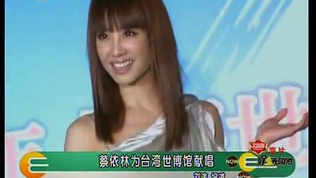 娱乐无极限 100430 蔡依林为台湾世博馆献唱