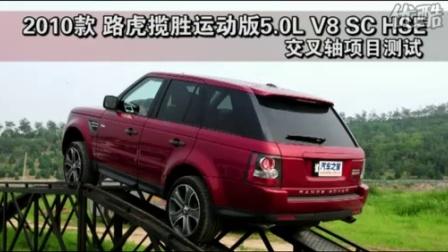 2010款 路虎揽胜运动版5.0L V8 SC HSE越野性能测试
