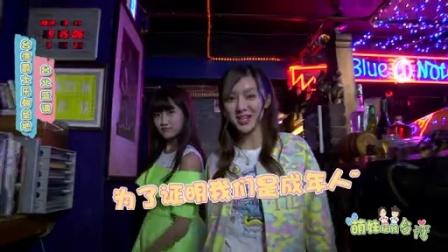 孤独的美食家 中国版 番外1 萌妹玩转台湾 01