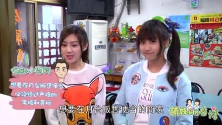 孤独的美食家 中国版  番外  萌妹玩转台湾06
