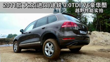 2011款 大众(进口)途锐 3.0TDI V6豪华版越野性能展示