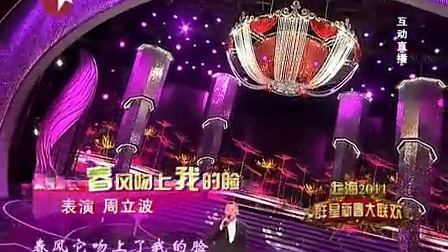 2011东方卫视春晚:周立波《春风吻上我的脸》