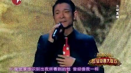 2011东方卫视春晚:刘德华《Slip Away》