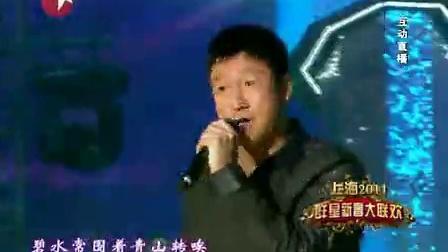 2011东方卫视春晚:张国强《阿里山的姑娘》