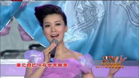 2011北京卫视主春晚:谭晶《世界在你心中》