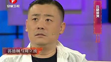 20110204《说出你的故事》:郭德纲与周立波