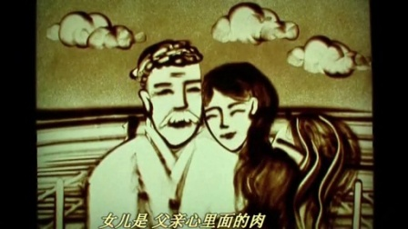 王菲菲《爸爸的肩头》