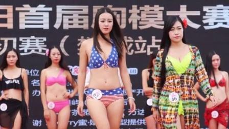 湖北办首届胸模大赛 美胸女郎比基尼上阵 150921