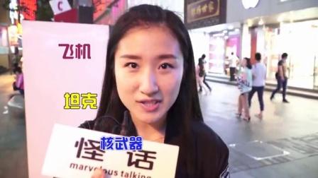 怪话:美女爆笑神回复做中国人真好