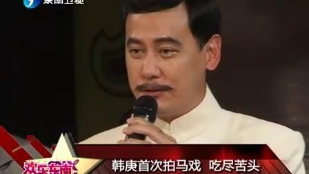 韩庚首次拍马戏 吃尽苦头 20110810 娱乐乐翻天