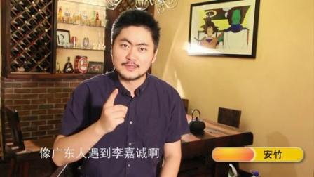 安竹茶餐厅第4期-炫富大赛和蛮子犯错