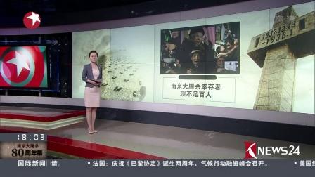 南京大屠杀死难者国家公祭仪式明天上午举行 党和国家领导人将出席仪式 东方新闻 20171212 高清版