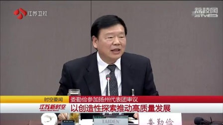 娄勤俭:努力把扬州打造成世界人民一年四季都向往的城市