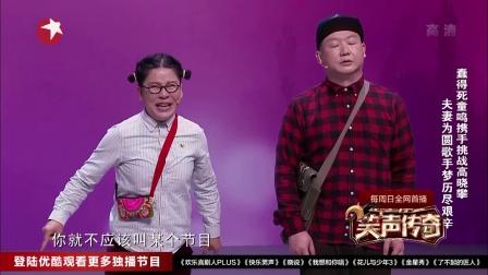 """童鸣为圆歌手梦""""卖惨"""" 笑声传奇 170604"""