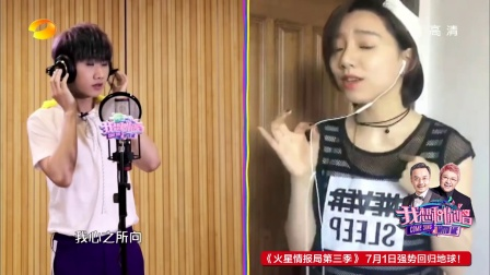 汪苏泷与网友合唱《一笑倾城》 我想和你唱 170624