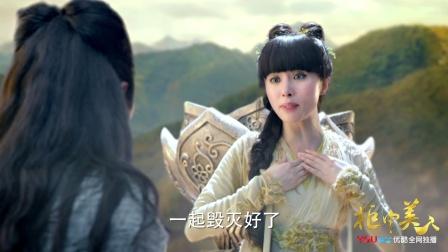 《柜中美人》轻风飞鸾姐妹偷吃魅果 被罚进宫暗杀皇上