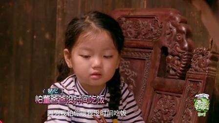 心疼爸爸没时间吃饭 阿拉蕾变身独立小公主 爸爸去哪儿 161216