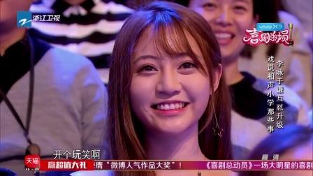李咏 于谦相声演绎《我要上学》