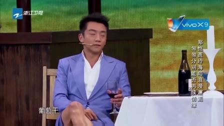 因为一瓶拉菲郑恺与贾玲海岛邂逅 喜剧总动员 161126