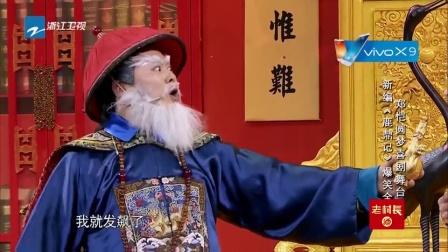 毒酒不行上迷药 郑凯王宁现妖娆舞姿  喜剧总动员 161112